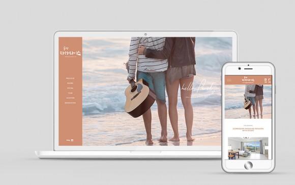 곰섬파라다이스 + 반응형 웹사이트